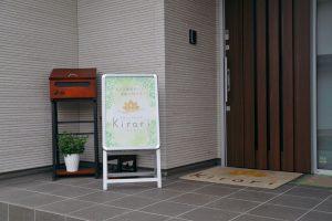 エントランス ホルミシスルームkirari(栃木県鹿沼市)