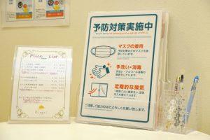衛生管理 ホルミシスルームkirari(栃木県鹿沼市)